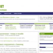 Главная страница сайта FastNet