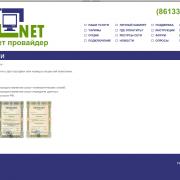 О компании FastNet (Bitrix)